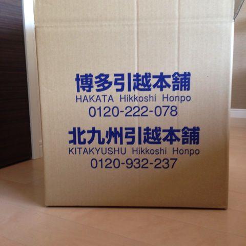 東京・福岡移住者へ!引越は博多引越本舗を選ぶ6つの理由