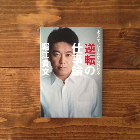 増田セバスチャン×ホリエモン「逆転の仕事論」