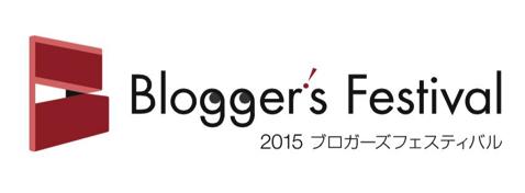 【告知】18日ブロガーズフェス2015にLT登壇します。