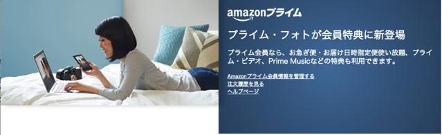 【追加料金なし】Amazonプライム会員お得!容量無制限クラウド「プライムフォト」登場福田基広デュアルライフ