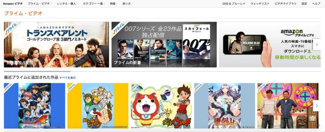 【随時更新】アマゾンプライムビデオのオススメ名作映画ご紹介!
