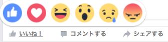 facebook新機能「超いいね!」新スタンプ5つが使えるようになる方法