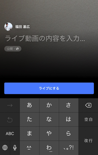 【Facebook新機能】遂に「LIVE(ライブ)動画」機能を正式日本リリース