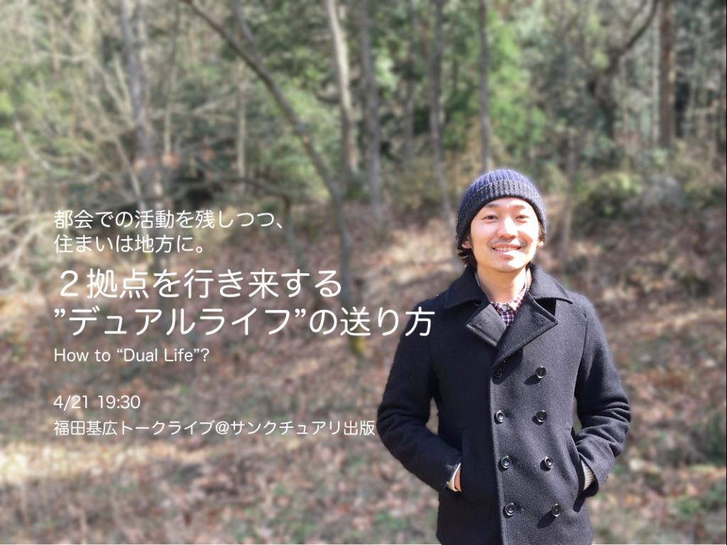 【満員御礼・講演終了】4月21日(木)サンクチュアリ出版様で福田基広がトークライブ開催