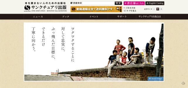 サンクチュアリ出版福田基広デュアルライフトークショー高橋歩1