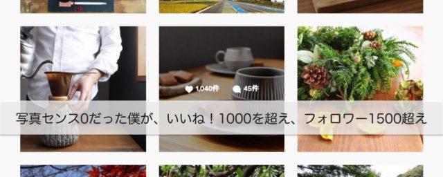 インスタグラムいいね!フォロワー増やす方法セミナーサンクチュアリ出版福田基広1