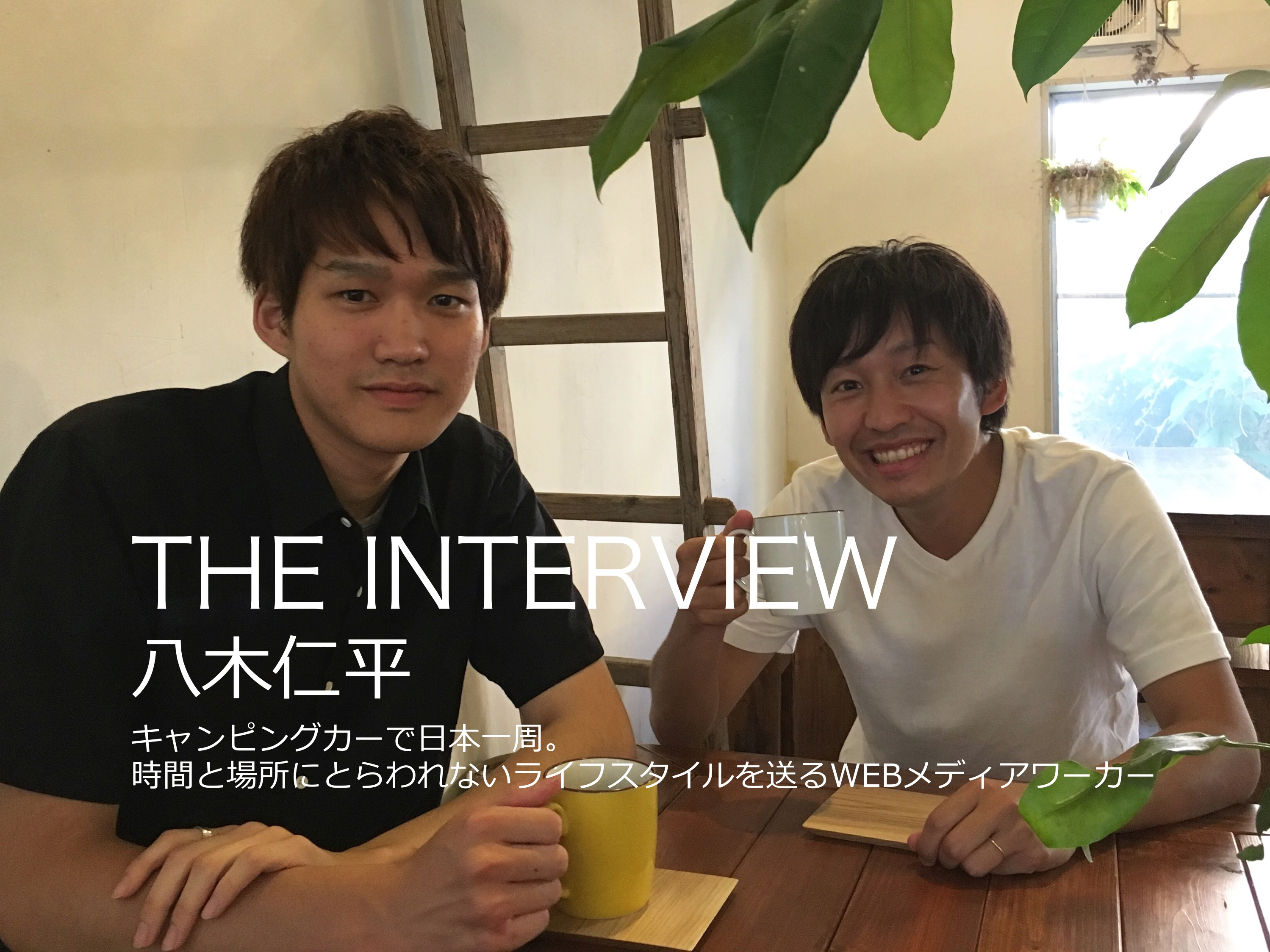 THE INTERVIEW:八木仁平(やぎろぐ、キャンピングカーで日本一周中のメディアワーカー)