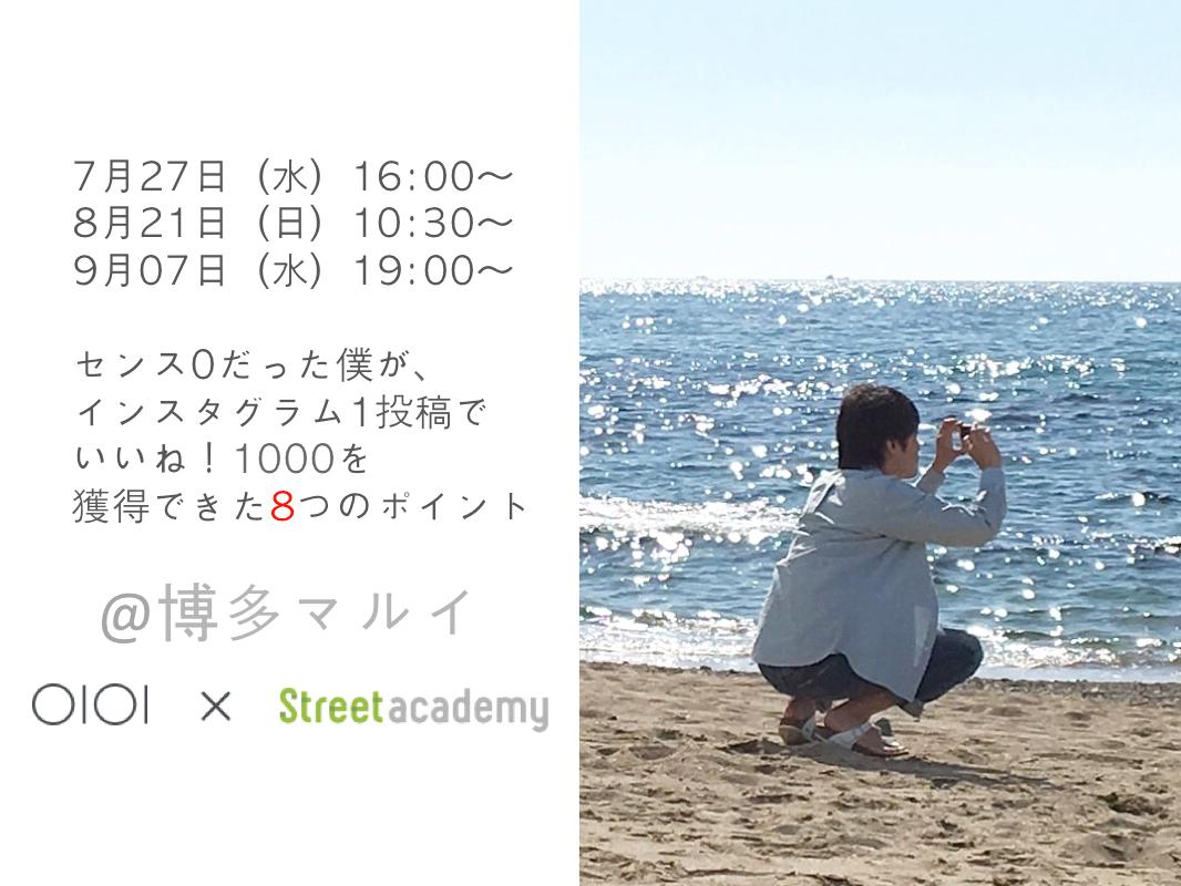 【福岡10名限定】9/7 インスタグラム講座in博多マルイ