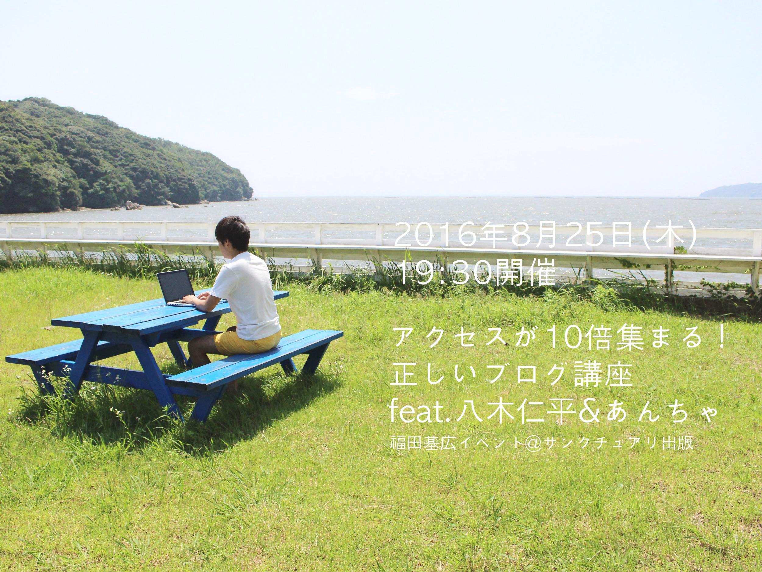 【満席・現在キャンセル待ち】アクセスが10倍集まる!正しいブログ運営法 feat.八木仁平&あんちゃ