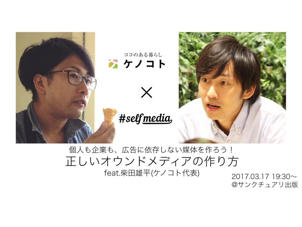 【50名限定】個人も企業も、広告に依存しないWEB媒体を作ろう! 正しいオウンドメディアの作り方feat.柴田雄平(ケノコト代表)@サンクチュアリ出版
