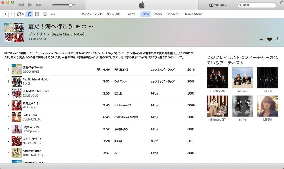 夏はitunes聴き放題のAppleMusic4デュアルライフ福田基広
