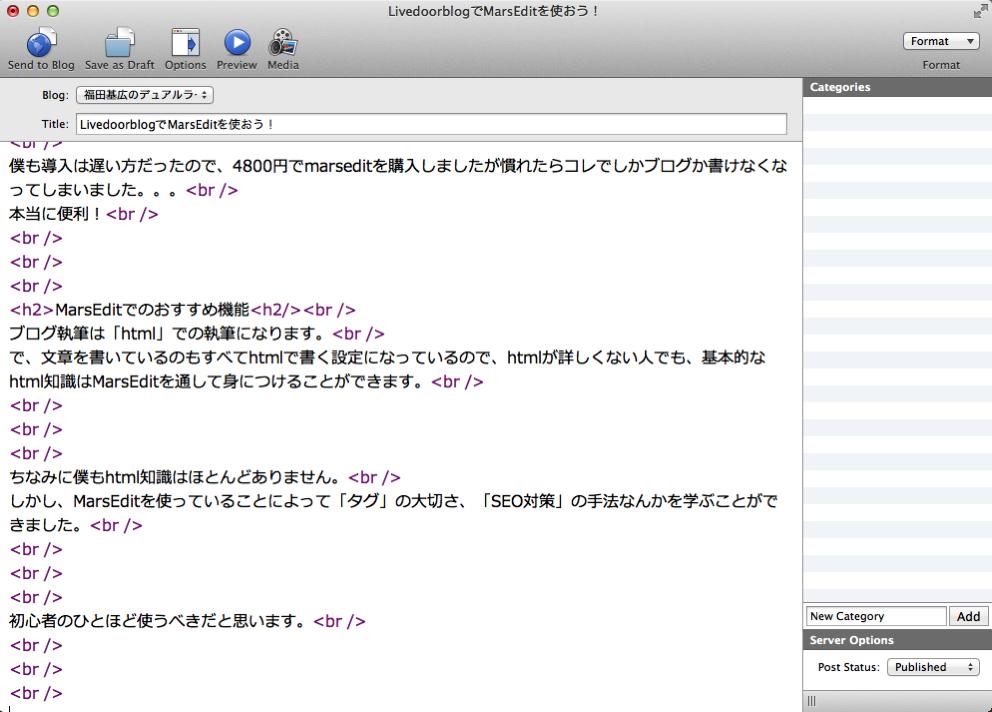 marseditでlivedoorblog2デュアルライフ福田基広
