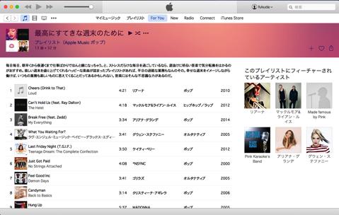 月額980円聴き放題AppleMusic6デュアルライフ福田基広