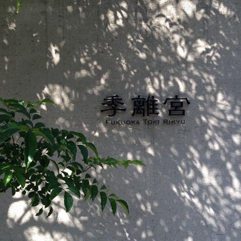 福岡東京移住2デュアルライフ福田基広
