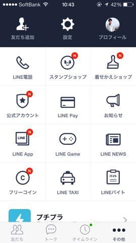 LINE電話激安1デュアルライフ福田基広