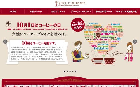 10月1日コーヒーの日1デュアルライフ福田基広