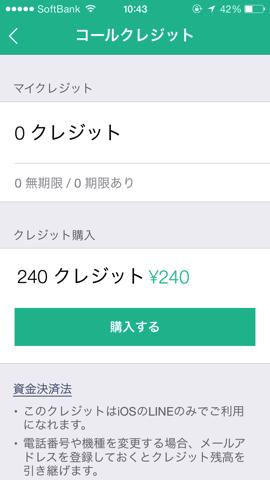 LINE電話激安4デュアルライフ福田基広