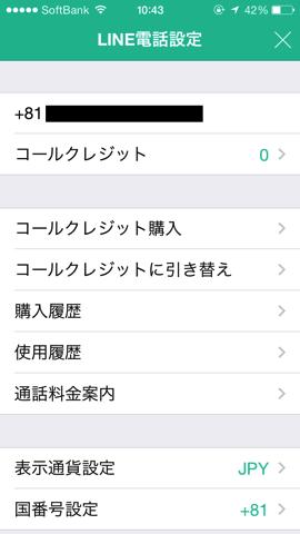 LINE電話激安3デュアルライフ福田基広