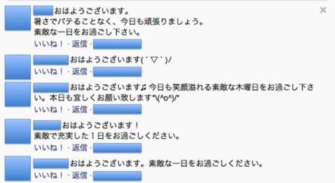 facebookあいさつおじさんおばさんとは?5デュアルライフ福田基広