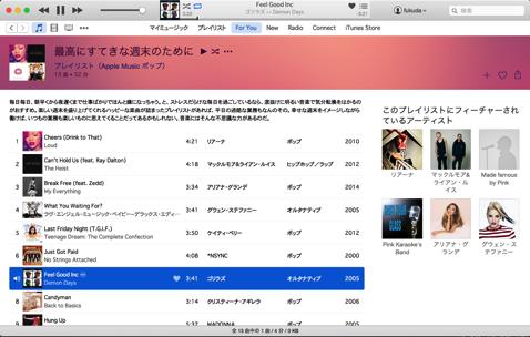 月額980円聴き放題AppleMusic7デュアルライフ福田基広