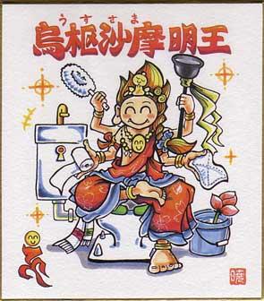 うすさま明王様トイレ掃除3デュアルライフ福田基広