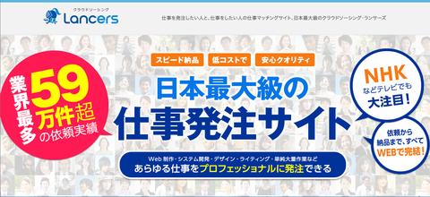 アウトソーシングフリーランス2デュアルライフ福田基広