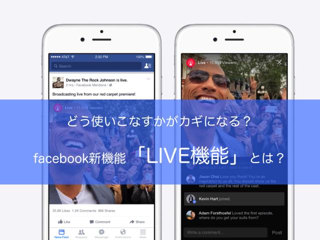反映されてる?Facebook新機能「LIVE(ライブ)動画」が日本でも正式リリース