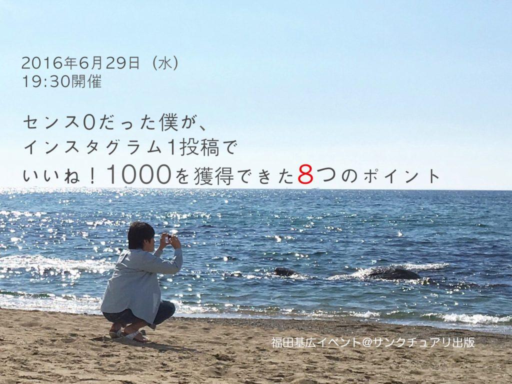【満員御礼・開催終了】6/29(水)インスタグラム講座 @サンクチュアリ出版