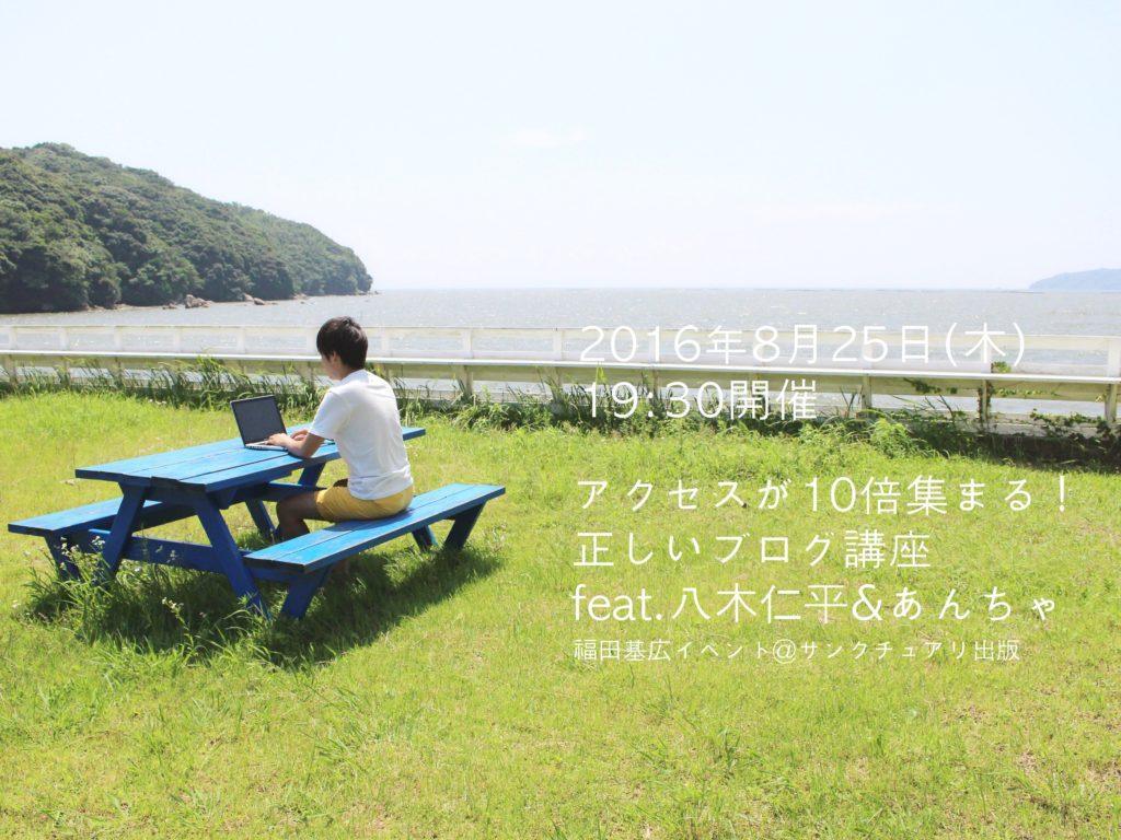 【満員御礼・講演終了】アクセスが10倍集まる!正しいブログ運営法 feat.八木仁平&あんちゃ