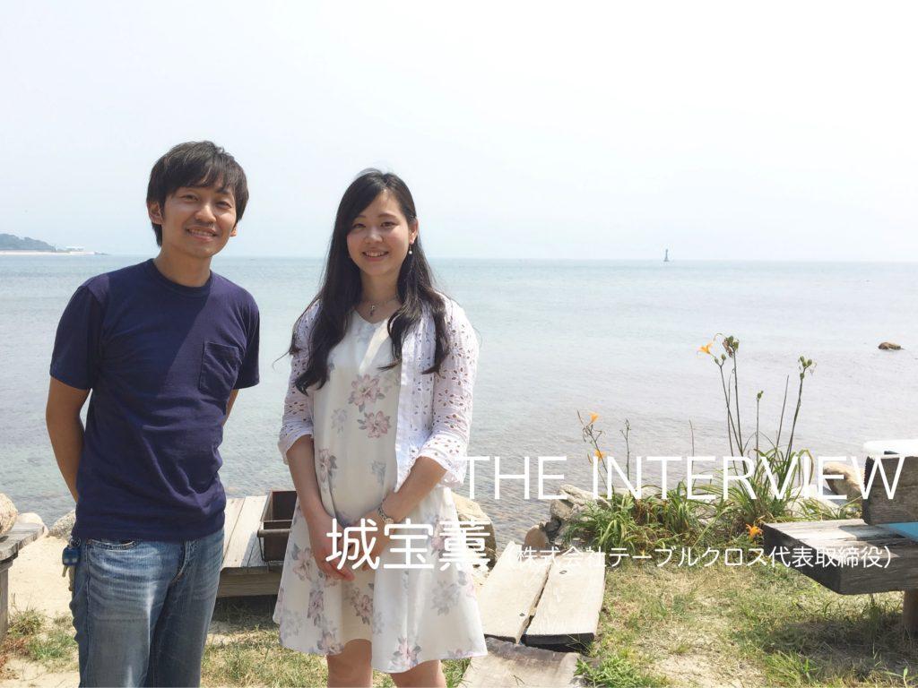 THE INTERVIEW:「城宝薫」株式会社テーブルクロス代表取締役