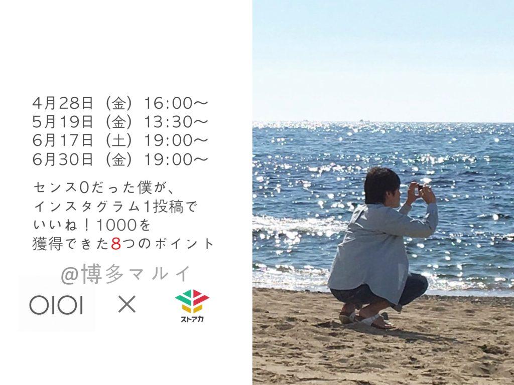 【福岡9名限定】2017年4月〜6月 インスタグラム講座in博多マルイ
